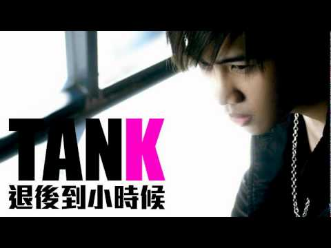 [JOY RICH] [新歌] Tank(呂建中) - 退後到小時候(周杰倫-退後, 我們小時候改編曲)