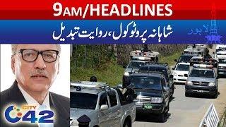 News Headlines | 9:00 AM | 17 Nov 2018 | City 42