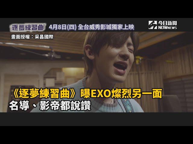 資深男星爆EXO燦烈 小動作很帥氣