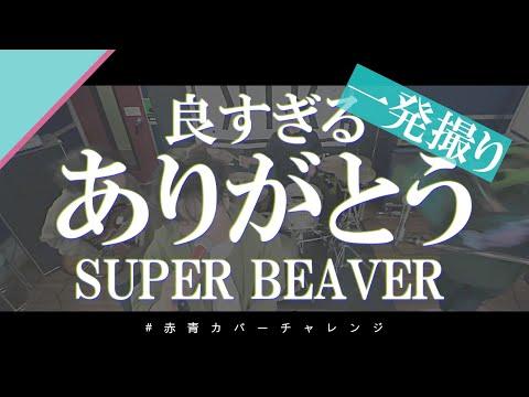【一発録りカバー】ありがとう / SUPER BEAVER 【歌ってみた】【弾いてみた】