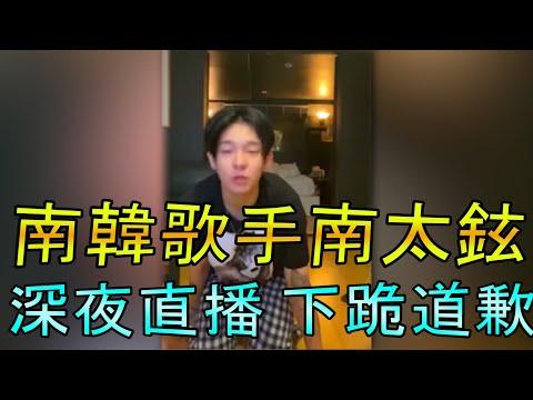 南太鉉「一天吞12顆藥」崩潰大喊:槍在哪 下跪道歉退WINNER