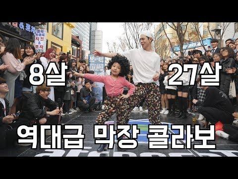 상금 20만원 획득!! 공연장을 발칵 뒤집은 말도 안되는 콤비!!(춤추는곰돌 AF STARZ)