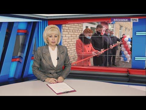 """""""Новости"""" от 26.10.2020г."""