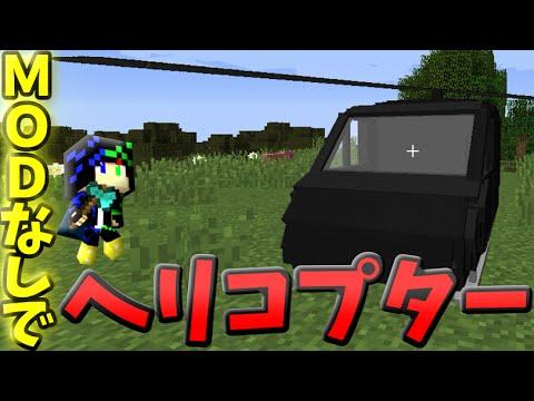 「Minecraft」MCヘリコプターMOD導入方法1.7.2 Musica Movil | MusicaMoviles.com