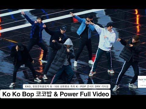 엑소 EXO[4K Rehearsal DRY 리허설 직캠]Ko Ko Bop & Power,평창문화올림픽케이팝콘서트 풀캠@171101 락뮤직