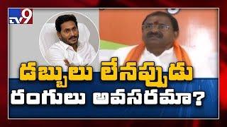 BJP MLC Somu Veerraju comments on YS Jagan govt..