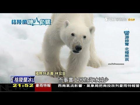 格陵蘭冰山危機【特別報導】