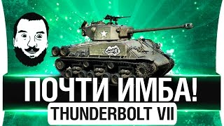ПОЧТИ ИМБА - M4A3E8 Thunderbolt VII