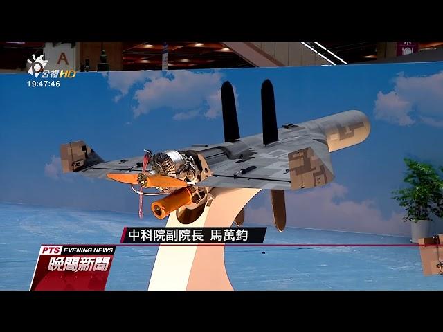國防工業展 無人飛行載具科技成焦點