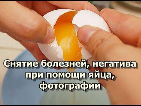 выкатывание яйцом фото