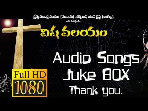 Vishavalayam Album Audio Songs ||Jukebox || Latest Telugu Christian Music album || CGC - Dubai.