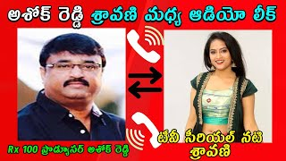 Leaked audio call between RX 100 producer Ashok Reddy and ..