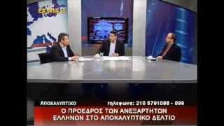 Ο ΠΑΝΟΣ ΚΑΜΜΕΝΟΣ ΣΤΟ EXTRA 3  16/01/2013