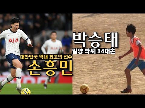 '손흥민 이 선수 넘었냐' 드립은 어쩌다가 나왔을까?