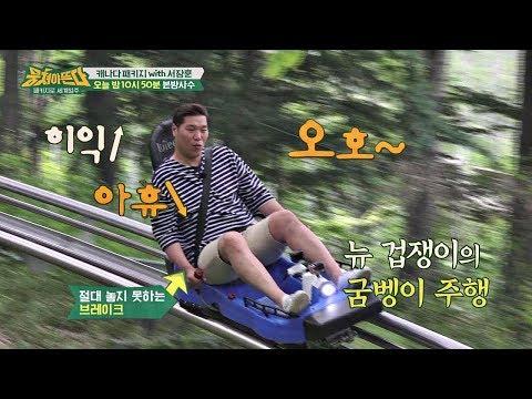 [선공개] '뉴 겁쟁이' 서장훈의 세상 빠른(?) 놀이기구 체험☆ 뭉쳐야 뜬다 38회