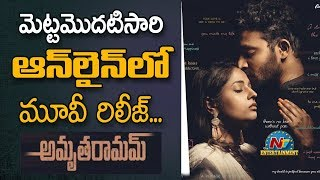 Know about first Telugu movie to get direct OTT release..