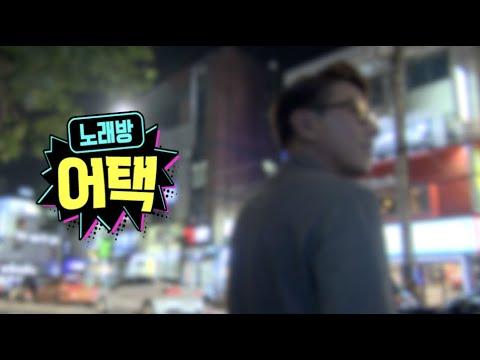 윤종신 [노래방어택#11] 노래방에 갑자기 윤종신이 들어온다면?