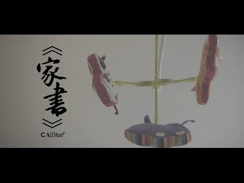 C AllStar - 家書 MV [Official] [官方]
