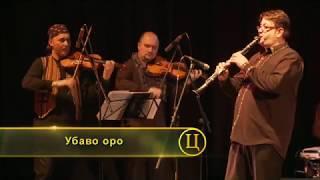 Carski Drum - Ubavo oro