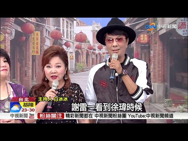 花美男神徐瑋 相隔22年再現台灣電視