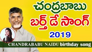 Chandrababu Birthday Song..