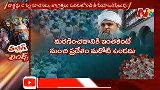 Delhi Markaz: Maulana controversial statements over Corona..