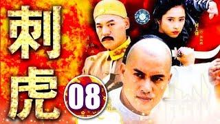 Phim Hay 2019 | Thích Hổ - Tập 8 | Phim Bộ Kiếm Hiệp Trung Quốc Mới Nhất 2019 - Thuyết Minh