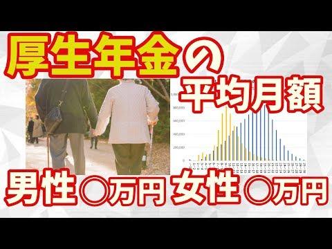 2018年最新の厚生年金の平均月額は男◯万円女性◯万円!