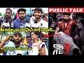 Raju Gari Gadhi 3 Movie Genuine Public Talk | Positive Talk | Omkar, Ashwin, Avika Gor