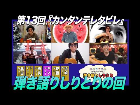 ゲスト:カーリングシトーンズ / 第13回 弾き語りしりとりの回『カンタンテレタビレ』
