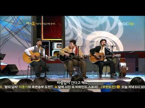 [Korean Ver] 트윈폴리오 - 우리들의 이야기, The Seekers - Isa Lei (쎄시봉 - 윤형주, 송창식, 김세환) (HD) [Keumchi - 韓]