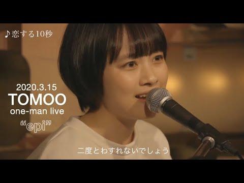 """TOMOO """"恋する10秒"""" 2020.3.15"""