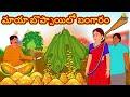 మాయా బొప్పాయిలో బంగారం | Telugu Stories | Telugu Kathalu | Stories in Telugu | Moral Stories