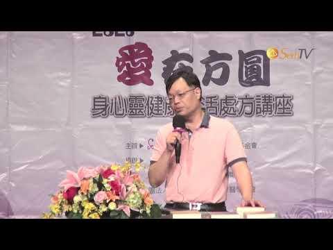 【王怡仁醫師/賽斯X心靈輔導師】20201101 健康之道-疾病的幻象(全)- 中正紀念堂