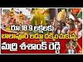 బాలాపూర్ లడ్డూ దక్కించుకున్న మర్రి శశాంక్ రెడ్డి: Balapur Laddu Auction Sets New Record Price | 10TV