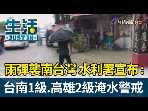 雨彈襲南台灣 水利署:台南一級、高雄二級淹水警戒【生活資訊】