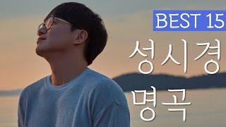 성시경(Sung si  kyung) Best 15곡!!  연속재생으로 듣기