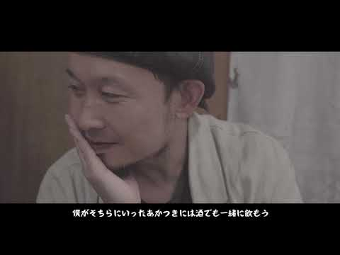 コザック前田「高い空」MUSIC VIDEO