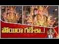 పోయిరా గణేశా..! | Khairatabad Ganesh 2021 | Hyderabad | 10TV News