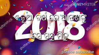 Happy New Year || 2018 || Odia Shayari || 30 second WhatsApp video.