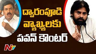 Pawan Kalyan reacts on MLA Dwarampudi comments..