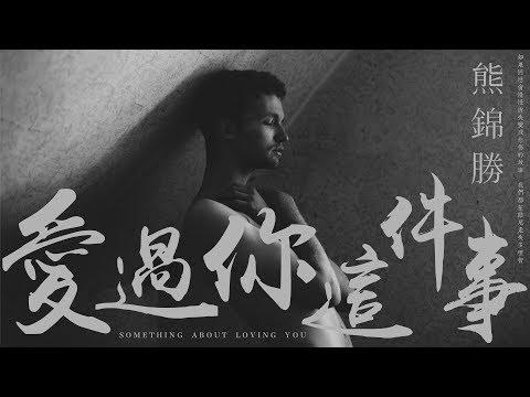 【HD】熊錦勝 - 愛過你這件事 [歌詞字幕][完整高清音質] ♫ Xiong Qinsheng - Something About Loving You
