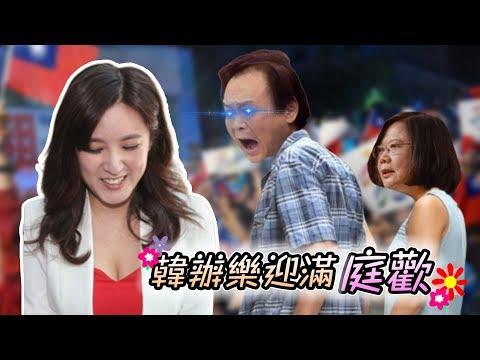 老鵝特搜#160 柯文哲/何庭歡/萬里長城/逃獄