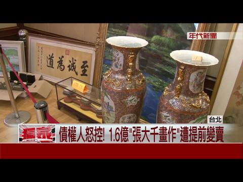 太子董座許勝發涉掏空 5千萬古董法拍