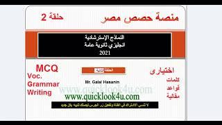 نماذج الوزارة الاسترشادية منصة حصص مصر اللغة الانجليزية ثانوية عامة 2021 حلقة 2