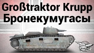 Großtraktor - Krupp - Бронекумугасы