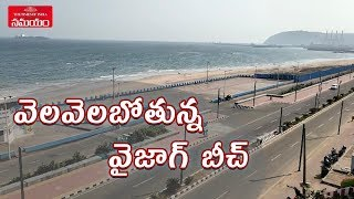 Corona effect: Visakhapatnam R.K.Beach road deserted look..