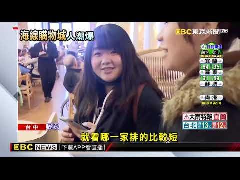 天冷! 台中海線OUTLET賣場人潮擠爆