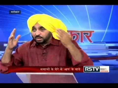 Bhagwant Mann - Live on Rajya Sabha TV