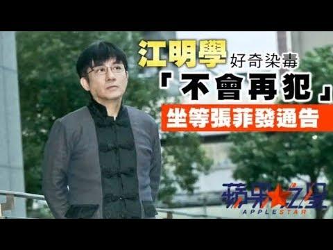 【蘋果之星】被嗆「不打賞吸毒的人」 江明學轉戰直播苦求翻身 | 蘋果娛樂 | 台灣蘋果日報